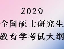 2020考研:考研教育学大纲原文