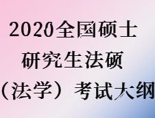 2020考研:考研法硕(法学)大纲原文
