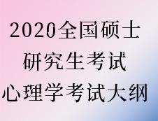 2020考研:考研心理学大纲原文