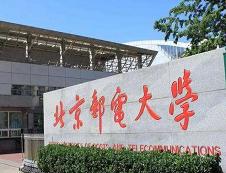 北京邮电大学2020级MBA非全日制预面试安排