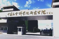 中国社会科学院大学2020年MBA招生简章