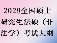 2020考研:法律硕士(非法学)考研大纲原文