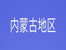 【研线网汇总】内蒙古地区各大院校2020年硕士研究生招生专业目录