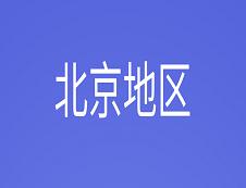 【研线网汇总】北京地区各大院校2020年硕士研究生招生专业目录