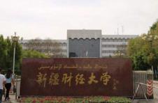 新疆财经大学2020年硕士研究生招生简章