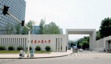 重庆工商大学2020年MBA招生简章