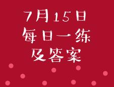 7月15日:2020考研管理类联考每日一练以及答案