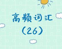【高频词汇】2020考研英语高频词汇(26)