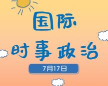 2020考研:7月17日国际时事热点汇总