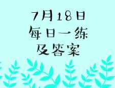 7月18日:2020考研学硕每日一练以及答案