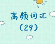 【高频词汇】2020考研英语高频词汇(29)
