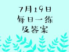 7月19日:2020考研学硕每日一练以及答案