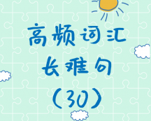【考研英语】2020考研英语高频词汇+长难句解析(30)