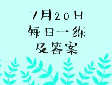 7月20日:2020考研学硕每日一练以及答案