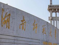 湖南师范大学2020年招收推荐免试攻读硕士研究生简章