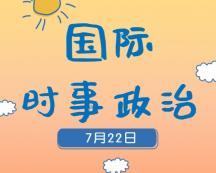 2020考研:7月22日国际时事热点汇总