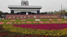 西安交通大学2020年非全日制会计硕士(MPAcc)招生简章