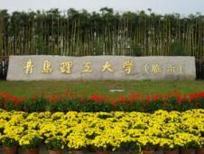 青岛理工大学管理工程学院2019年硕士研究生招生复试大纲
