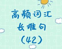 【考研英语】2020考研英语高频词汇+长难句解析(42)