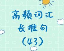 【考研英语】2020考研英语高频词汇+长难句解析(43)