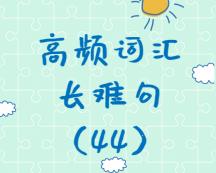 【考研英语】2020考研英语高频词汇+长难句解析(44)