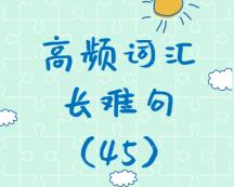 【考研英语】2020考研英语高频词汇+长难句解析(45)