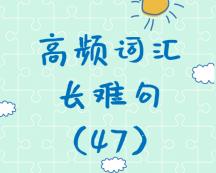 【考研英语】2020考研英语高频词汇+长难句解析(47)
