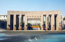 杭州师范大学历年攻读硕士学位研究生入学考试试题