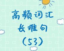 【考研英语】2020考研英语高频词汇+长难句解析(53)