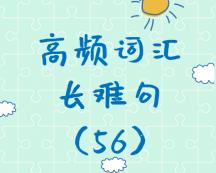 【考研英语】2020考研英语高频词汇+长难句解析(56)
