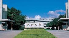 深圳大学2020年接收推荐免试攻读研究生章程