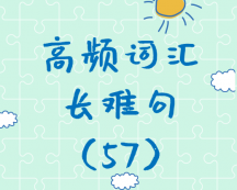 【考研英语】2020考研英语高频词汇+长难句解析(57)