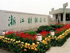 浙江财经大学2017年硕士研究生入学考试自命题试题