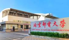 北京邮电大学校长乔建永开学寄语:拥抱5G时代的到来