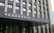 中国建筑科学研究院2020年接收推免生章程