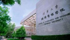 清华大学2020年经济管理学院管理硕士项目推免招生说明