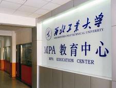 2020年西北工业大学公共管理硕士(MPA)专业学位研究生招生简章
