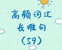 【考研英语】2020考研英语高频词汇+长难句解析(59)