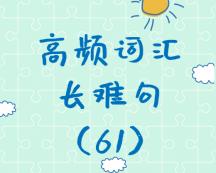 【考研英语】2020考研英语高频词汇+长难句解析(61)