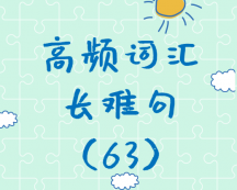 【考研英语】2020考研英语高频词汇+长难句解析(63)