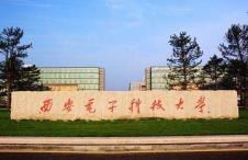 西安电子科技大学2020年电子工程学院硕士研究生招生专业目录