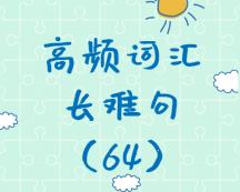 【考研英语】2020考研英语高频词汇+长难句解析(64)