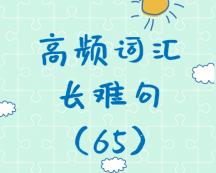 【考研英语】2020考研英语高频词汇+长难句解析(65)