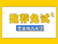 华北电力大学2020年招收推荐免试研究生复试录取工作办法