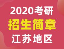 【研线网汇总】江苏地区各大院校2020年硕士研究生招生简章