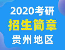 【研线网汇总】贵州地区各大院校2020年硕士研究生招生简章