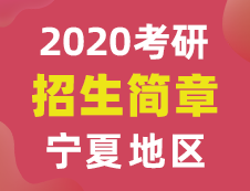 【研线网汇总】宁夏地区各大院校2020年硕士研究生招生简章