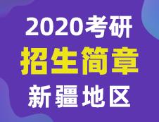 【研线网汇总】新疆地区各大院校2020年硕士研究生招生简章