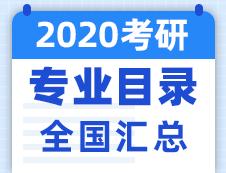 【研线网汇总】全国各大院校2020年硕士研究生招生专业目录
