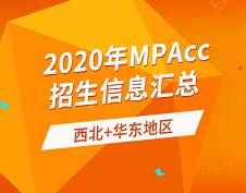 2020年全国会计硕士(MPAcc)招生信息连载之西北、华东地区(下)